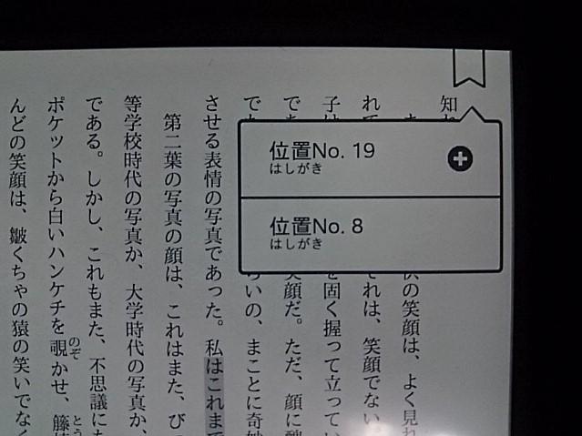 Kindleのブックマーク機能③