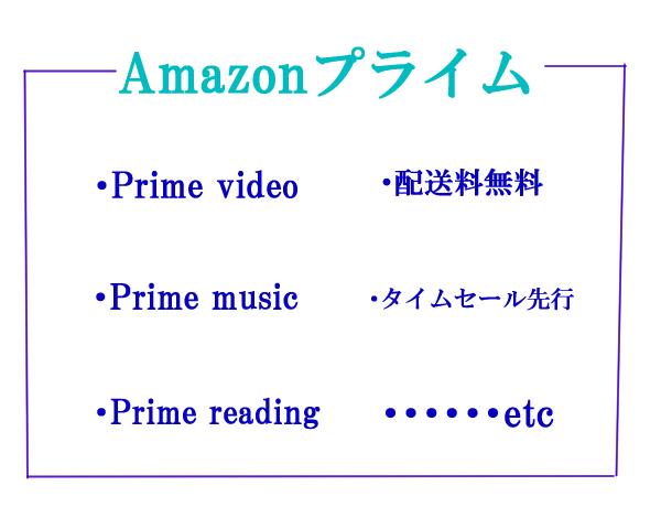 Prime videoはAmazonプライムの特典の一つ
