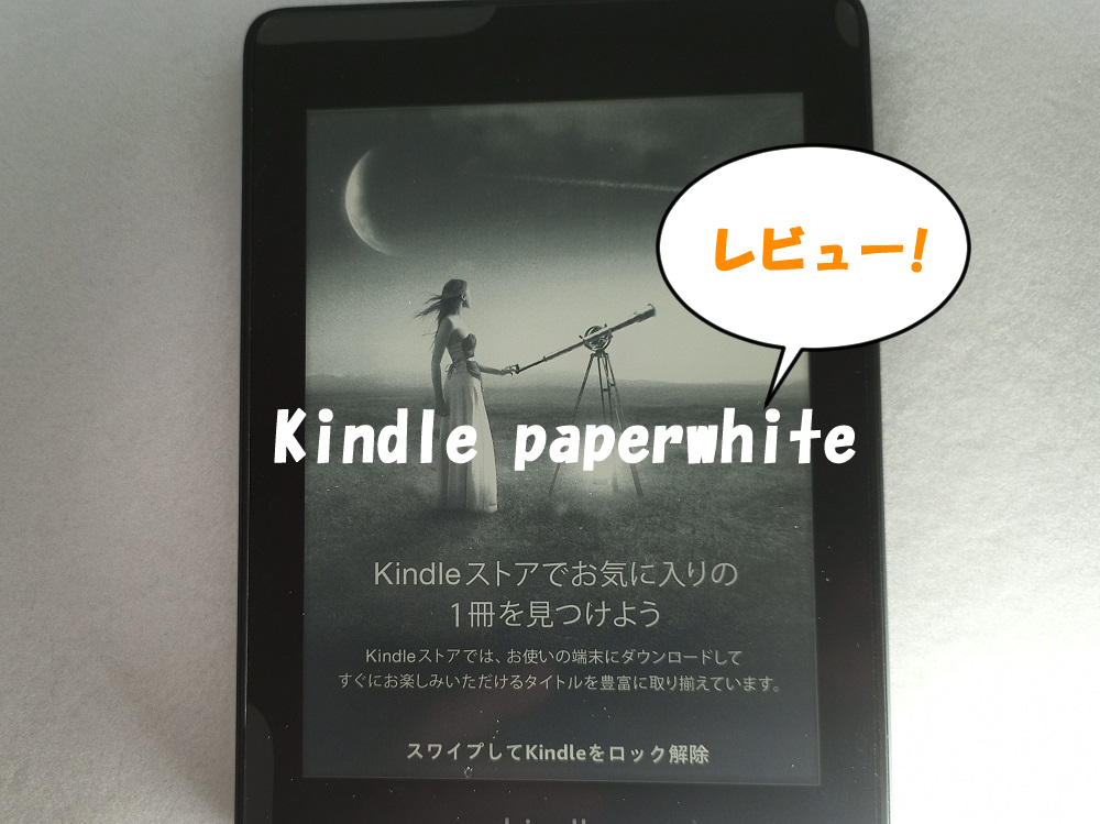 Kindle paperwhite(第10世代)