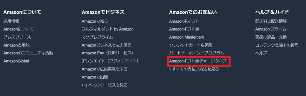 Amazonギフト券チャージタイプの利用方法①