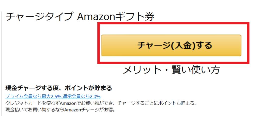 Amazonギフト券チャージタイプの利用方法②