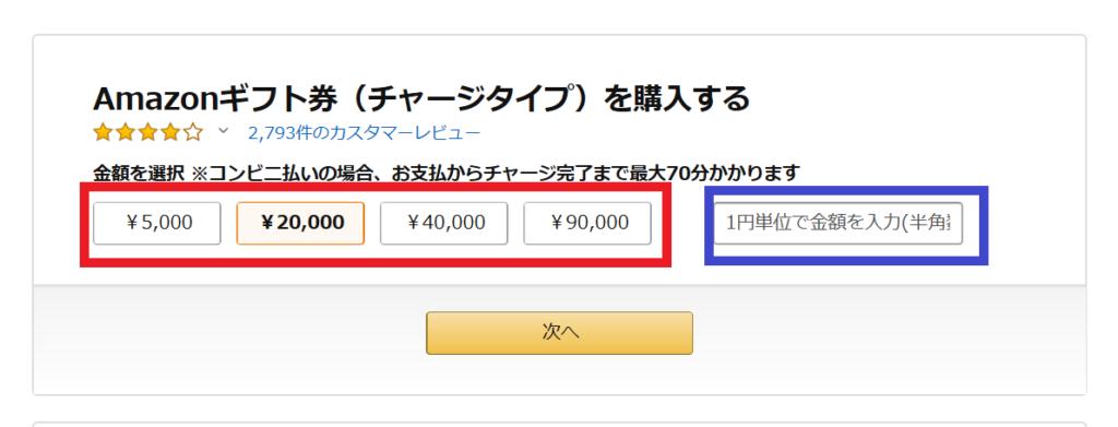 Amazonギフト券チャージタイプの利用方法③