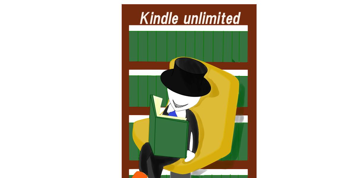 読み放題Kindle unlimited