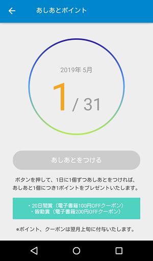 hontoビューアアプリのあしあとポイントが付与された時