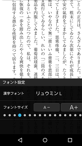 hontoビューアアプリの書式変更(リュウミンL)