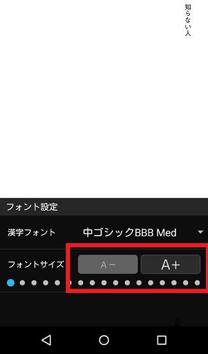hontoビューアアプリのフォントサイズ変更②