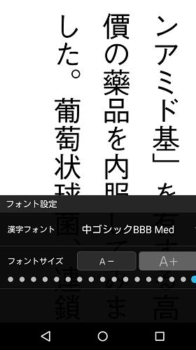 hontoのフォントサイズ(最大)