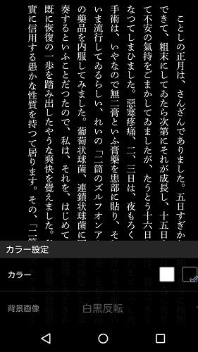 hontoアプリの白黒反転