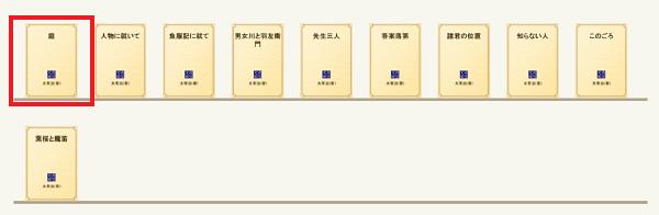 honto-My本棚のカスタマイズ①