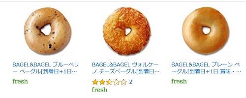 Amazonフレッシュの専門店グルメ