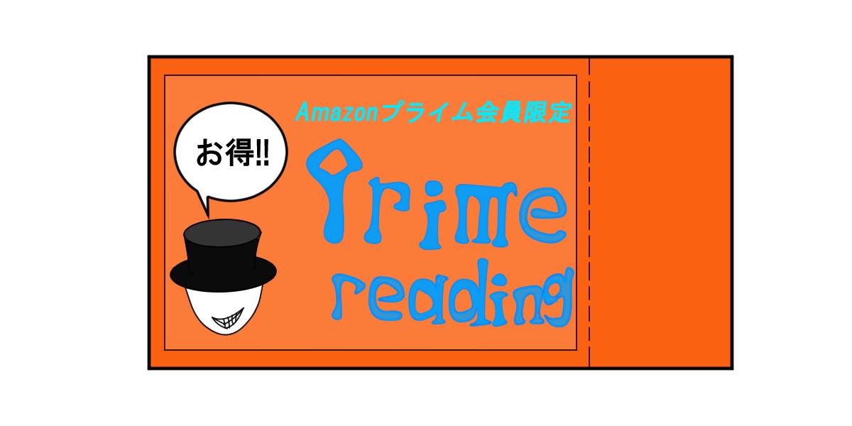 Amazonプライムの本の読み放題「Priem reading」