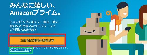 Amazonプライム会員の登録方法②