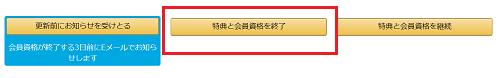 Amazonプライム会員の解約方法②
