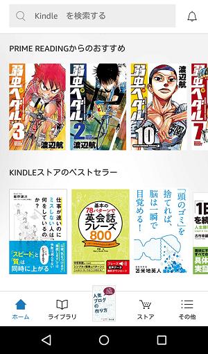 Kindleアプリのホーム画面