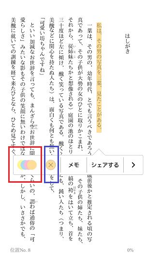 Kindleアプリのハイライト機能