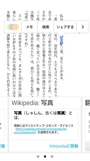 wikipedia機能の使い方①