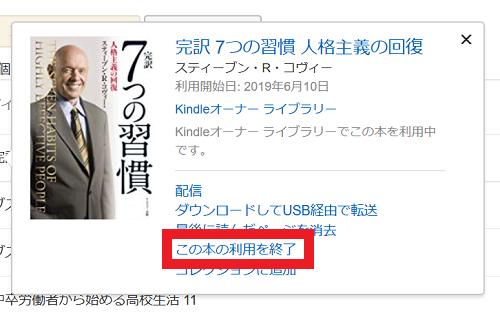 Kindleオーナーライブラリーの使用終了方法②