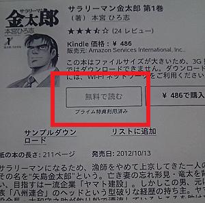 Kindleオーナーライブラリー利用中の表示