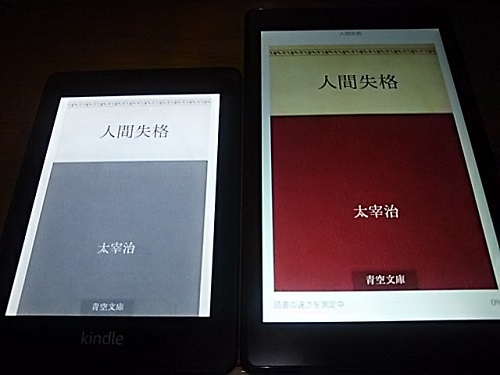 Kindle端末とFireタブレットの表示の違い