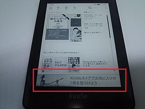 Kindle端末の広告表示