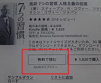 Kindleオーナーライブラリーの表示