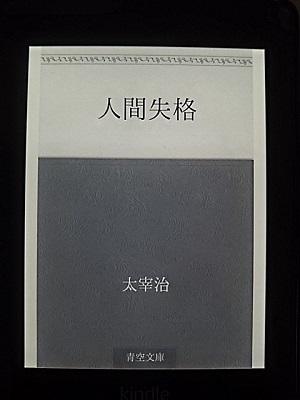 Kindle paperwhiteの表示