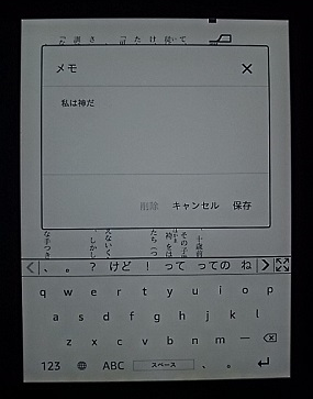 Kindle paperwhiteのメモ機能②