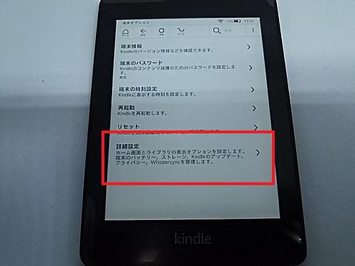 Kindle paperwhiteの使用容量確認方法②