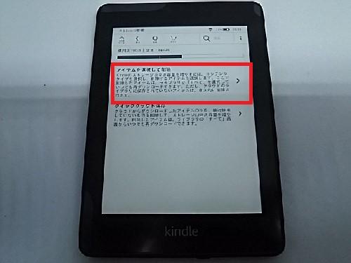 Kindle paperwhiteの使用容量確認方法④
