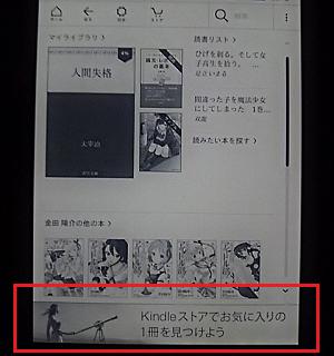 Kindle paperwhiteの広告表示