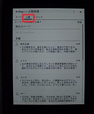 Kindle paperwhiteのx-rayシステム①