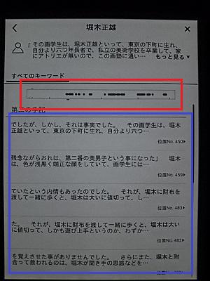 Kindle paperwhiteのx-rayシステム②