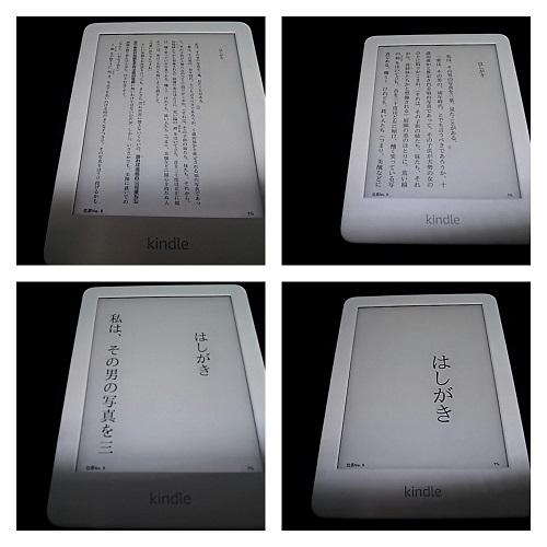 Kindle(Newモデル)のフォントサイズ
