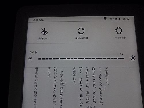 Kindle(無印)の光量調節画面