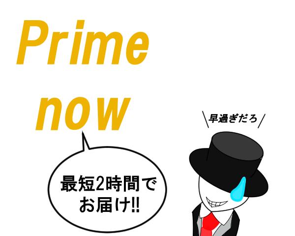 Prime nowは最短2時間でお届け