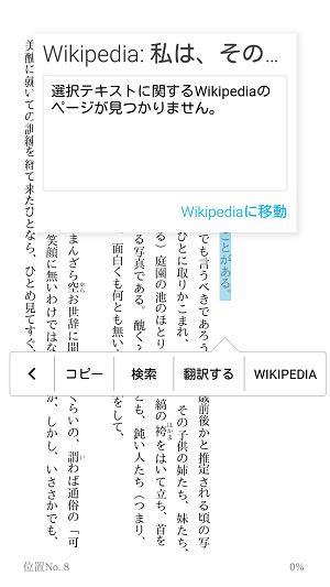 wikipedia機能の使い方②