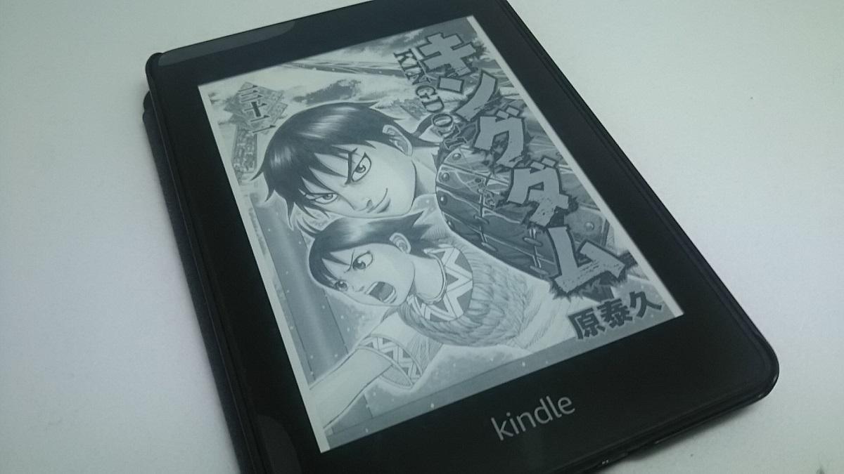Kindleで読めるおすすめ漫画