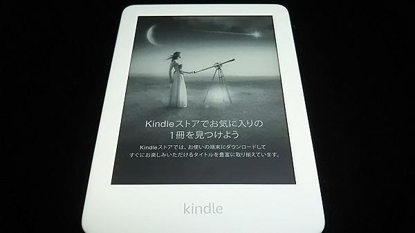 Kindleのスリープ状態時の広告表示