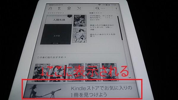 Kindleのホーム画面の広告表示