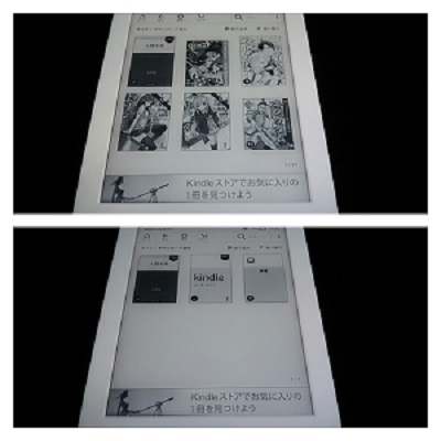 Kindleのマイライブラリの広告表示詳細