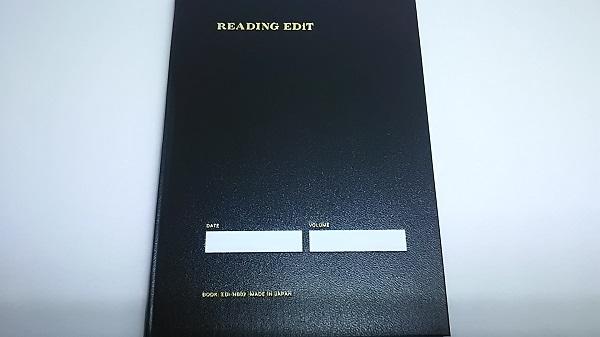 マークス Reading Editの表紙