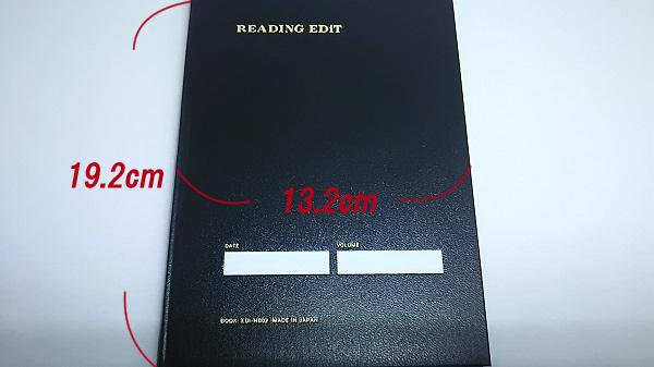 マークス Reading Editのサイズ