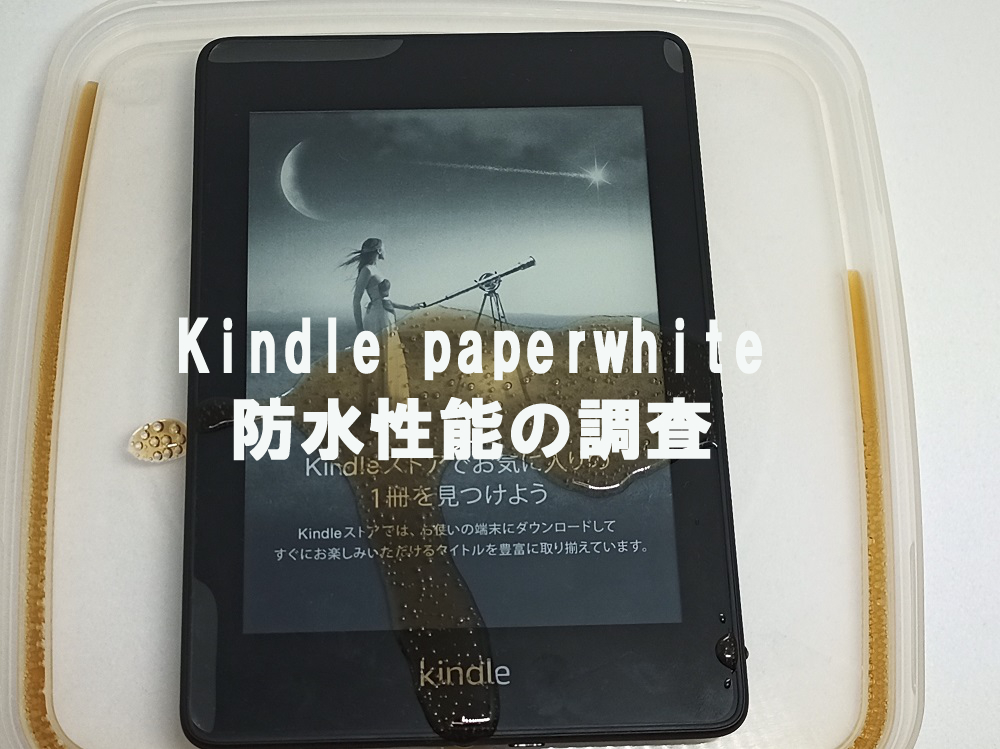 Kindle paperwhiteの防水性能を調査