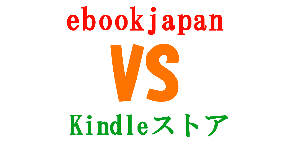 【比較】ebookjapanとKindleストア