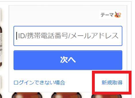 Yahoo!japanのID取得方法解説画像