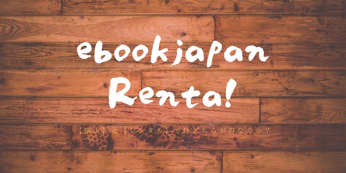 ebookjapanとRenta!の比較